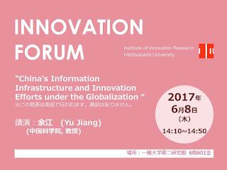 【イノベーションフォーラム】2017.6.8 余江