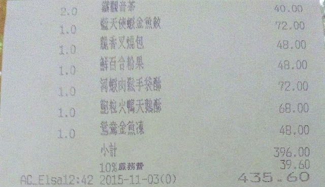 Receipt, the Eight Restaurant, Grand Lisboa, Macau