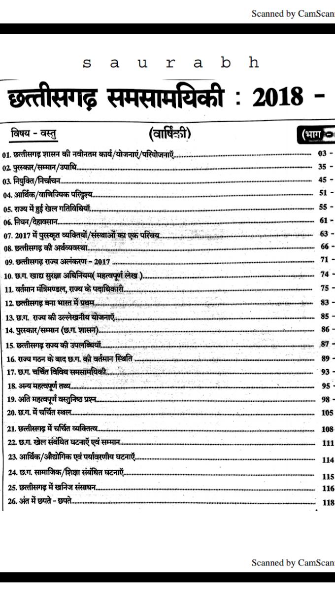 CHHATTISGARH SAMSAMIYIKI (छत्तीसगढ़ समसामियिकी) वार्षिकी 2018 - 2019