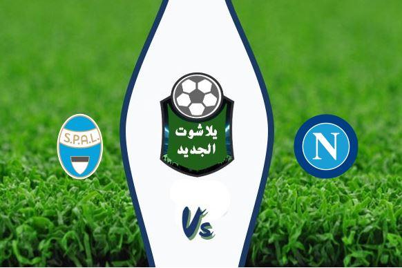 نتيجة مباراة نابولي وسبال اليوم الأحد 28 يونيو 2020 في الدوري الإيطالي