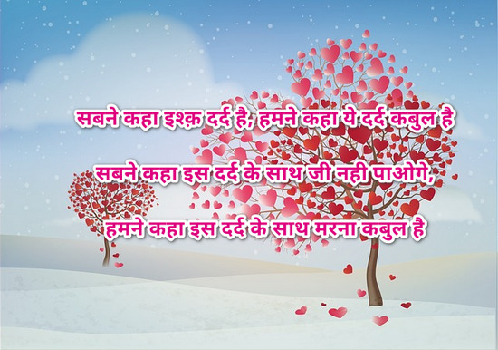 love shayari romantic
