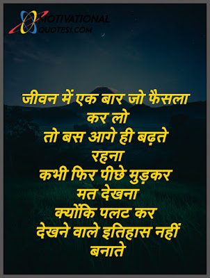 Inspirational Quotes Images, Positive Thoughts Hindi Images,www.motivationalquotes1.com