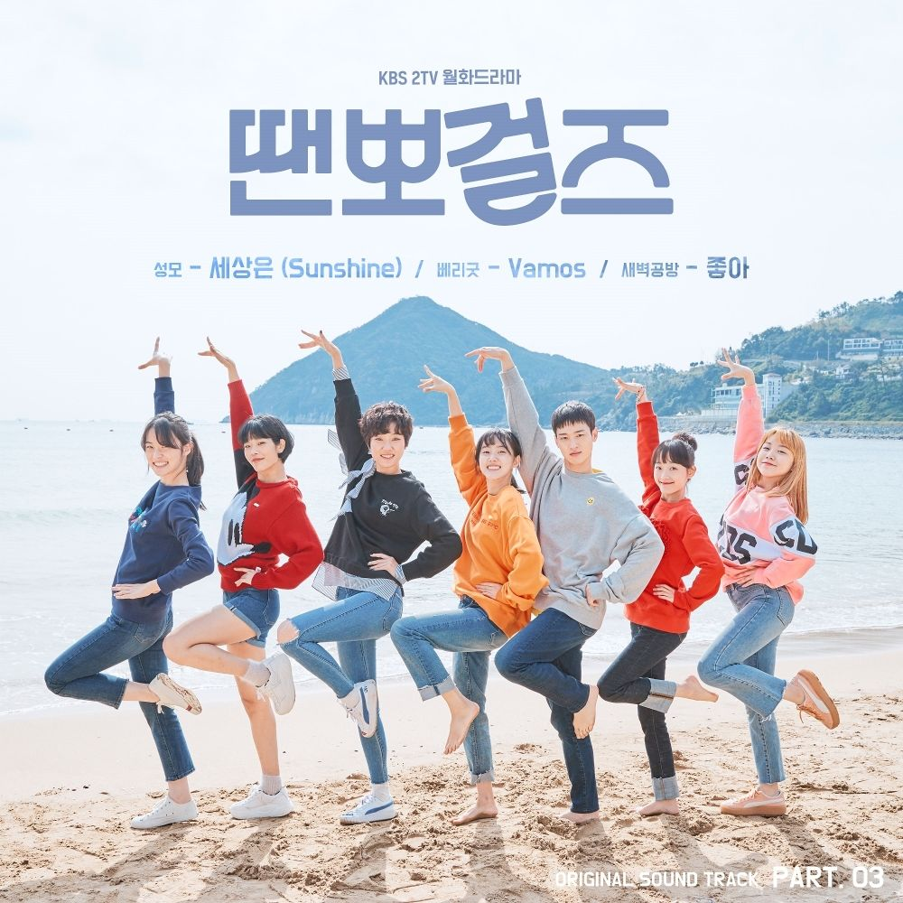 Sungmo (Supernova), BerryGood, SBGB – Dance Sports Girls OST Part.3