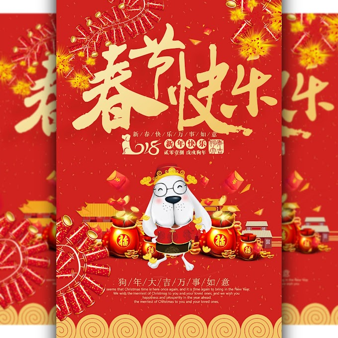Chinese New Year 2018 Happy Chinese Spring Festival poster Free PSD