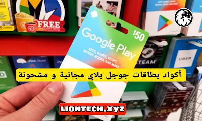 اكواد-بطاقات-جوجل-بلاي-مشحونة-مجانا