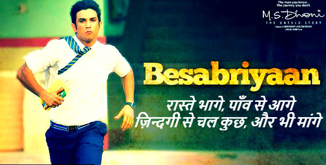 besabriyaan-song-lyrics-in-hindi