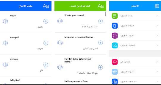 تحميل تطبيق تعلم اللغة الإنجليزية