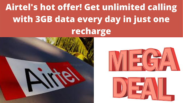 Airtel's hot offer! Get unlimited calling with 3GB data every day in just one recharge
