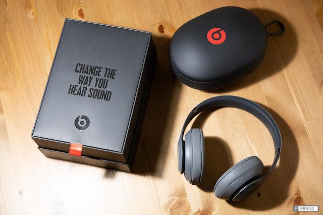 【開箱】幾乎無懈可擊的 Beats Studio3 Wireless 抗噪藍牙耳機 - 質感及整體表現好,推薦入手