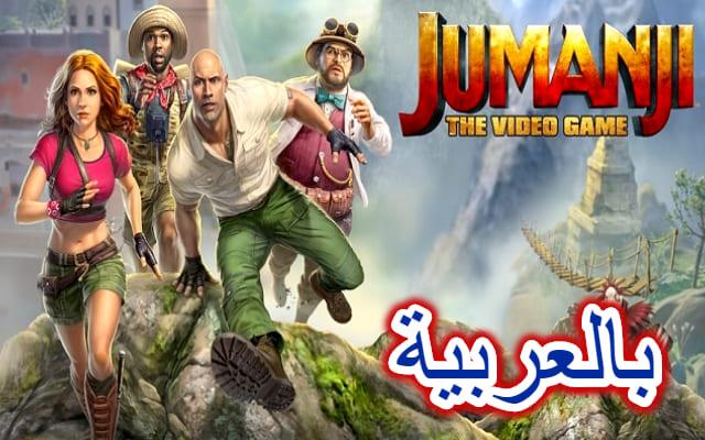 تحميل لعبة Jumanji The Video Game مجانا للكمبيوتر