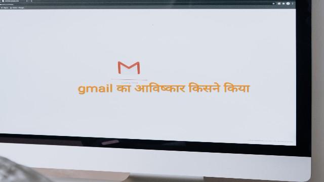 gmail ka avishkar kisne kiya