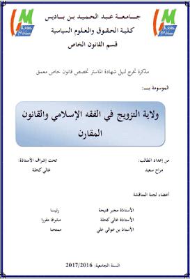 مذكرة ماستر: ولاية التزويج في الفقه الإسلامي والقانون المقارن PDF