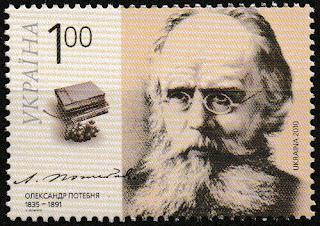 Ukraine - 175. Birthday of Oleksandr Potebnja