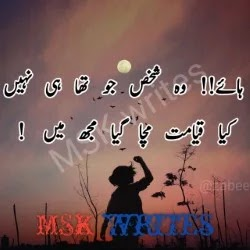 Best Urdu Poetry For Lovers