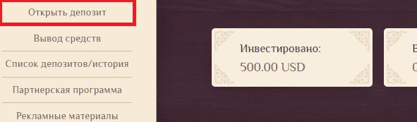 Как создать депозит в хайпе stroi-group com