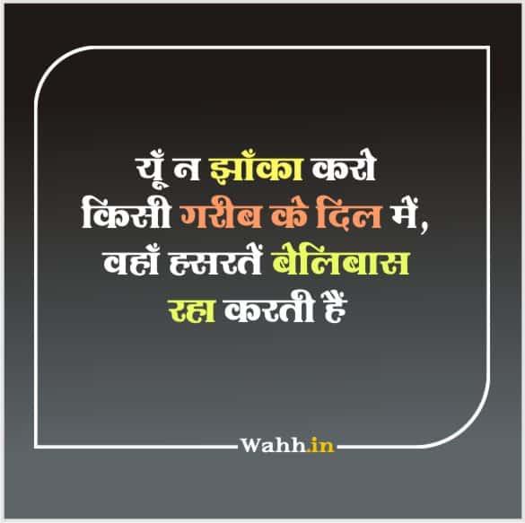Garibi Quotes hindi images