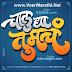 Chalu Dya Tumcha Marathi Movie Mp3 Songs Download