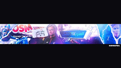 صورة غلاف قناة المدرب الافضل لرشيد حلمي