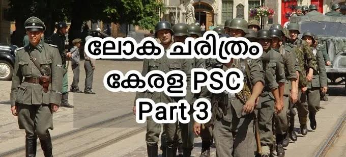 Kerala PSC 👍ലോക ചരിത്രം Part 3 കറുപ്പ് യുദ്ധം, പേൾ ഹാർബർ ആക്രമണം, ഹിരോഷിമ, നാഗസാക്കി