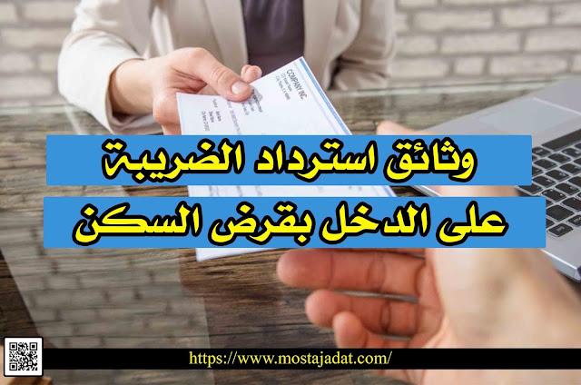 وثائق استرداد الضريبة على الدخل بقرض السكن