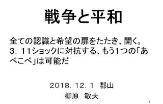 http://1am.sakura.ne.jp/Chernobyl/181201presenKoriyama.pdf