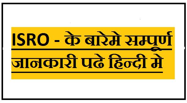 ISRO - के बारेमे सम्पूर्ण जानकारी पढे हिन्दी मे