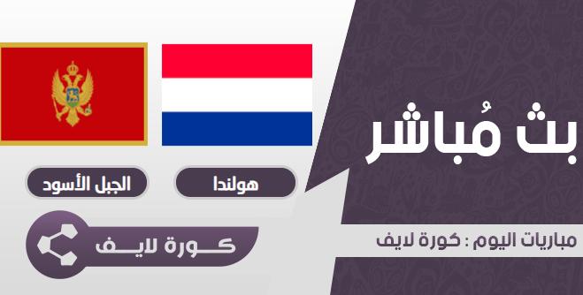 هولندا  والجبل الأسود