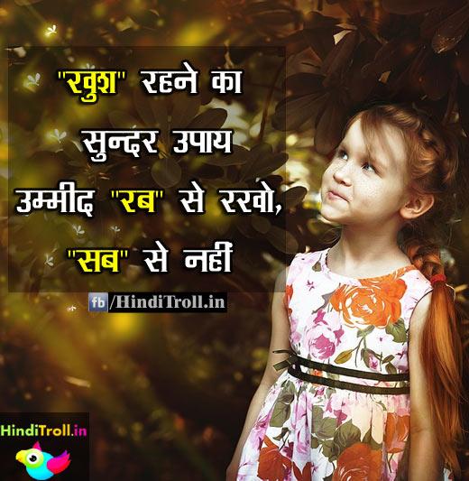 Happy Life Hindi Motivational Wallpaper| Motivational Hindi Picture