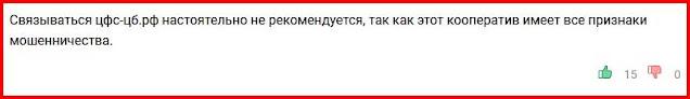 КПК «Центральный Фонд Сбережений»
