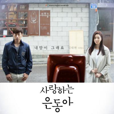 Kim Tae Hyun – My Love Eun-dong OST Part 1