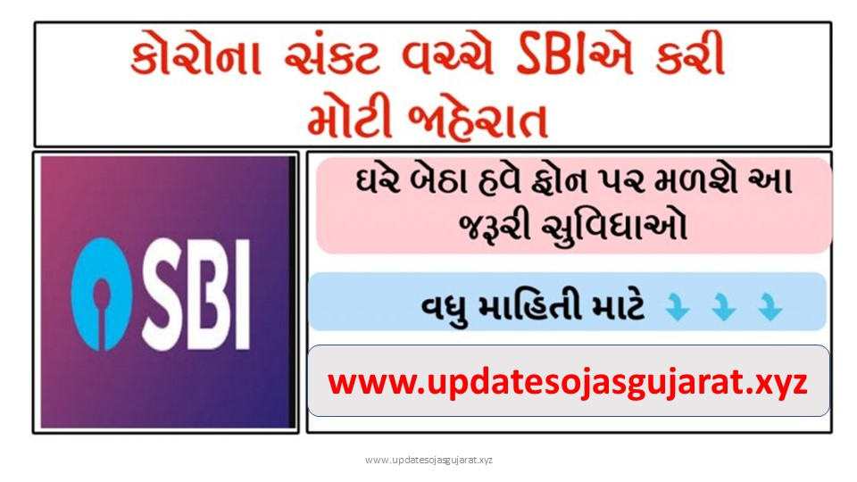 SBI made big announcement in the midst of Corona crisis