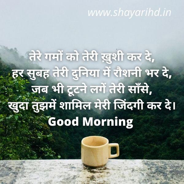 Khubsurat Good Morning Shayari, Good Morning Shayari,