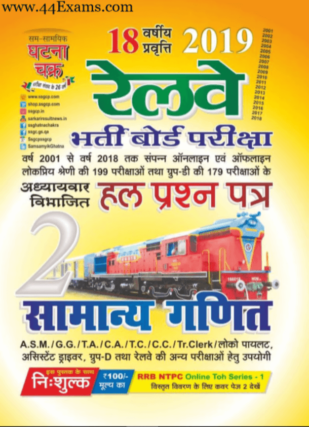 Ghatna-Chakra-General-Math-For-Railway-Exam-Hindi-PDF-Book