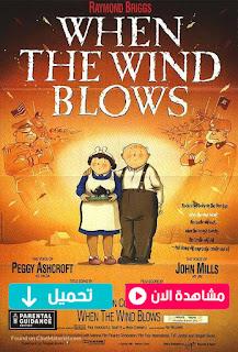 مشاهدة وتحميل فيلم When the Wind Blows 1986 مترجم عربي