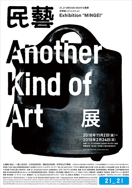 MINGEI -Another Kind of Art at 21_21 Design Sight, Akasaka, Minato-ku, Tokyo