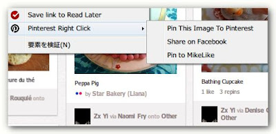 Pinterest Right Click2