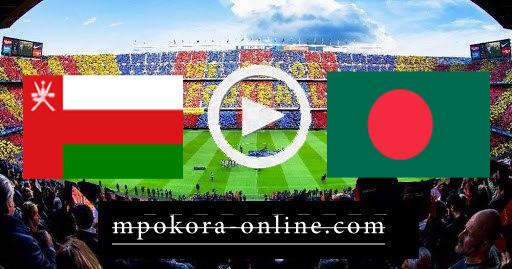 مشاهدة مباراة بنجلاديش وعمان بث مباشر كورة اون لاين 15-06-2021 تصفيات اسيا المؤهلة لكأس العالم