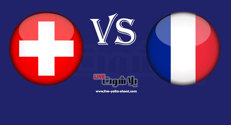 فرنسا وسويسرا