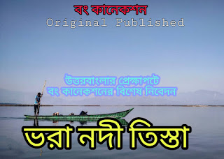 Bangla Kobita - ভরা নদী তিস্তা - Bengali poem
