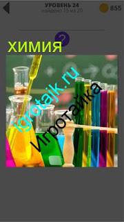набор цветных колб и трубочек на столе для химии 24 уровень 400 плюс слов 2