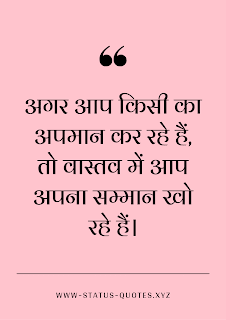 {Amazing} Truth Of Life Quotes in Hindi | Life quotes in Hindi