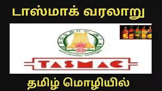 Tasmac history in tamil
