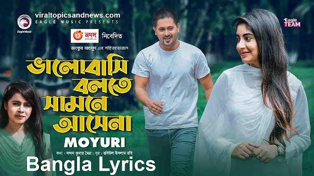 Bhalobashi Bolte Samne Ase Na Lyrics (ভালোবাসি বলতে সামনে আসে না) Moyuri New Song