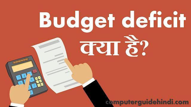 Budget deficit क्या है?
