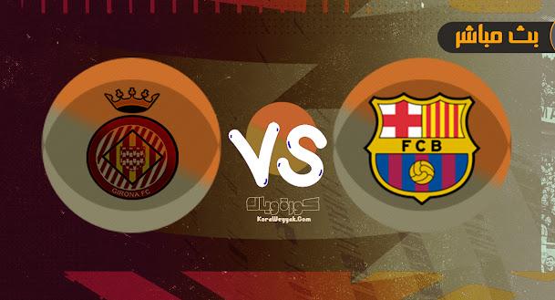 نتيجة مباراة برشلونة وجيرونا بتاريخ 24-07-2021 في مباراة ودية