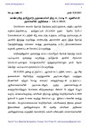 Tamil nadu School open At Jan 19-2021