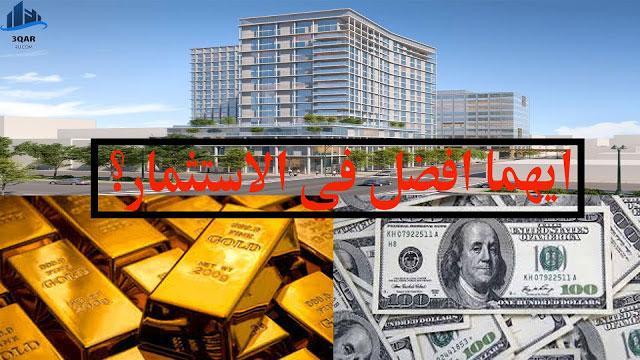 الاستثمار العقاري | ايهما افضل في الاستثمار الذهب اوالعقارات او الدولار