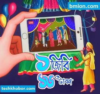 Grameenphone-1GB-16Tk-Pohela-BoishakhOffer