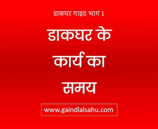 डाकघर के कार्य का समय   Business Hours   Post Office Guide Part 1 in Hindi