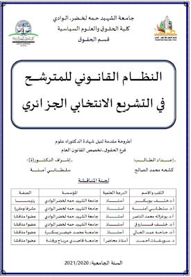 أطروحة دكتوراه: النظام القانوني للمترشح في التشريع الانتخابي الجزائري PDF